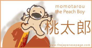Momotaro Traditional Japanese song image