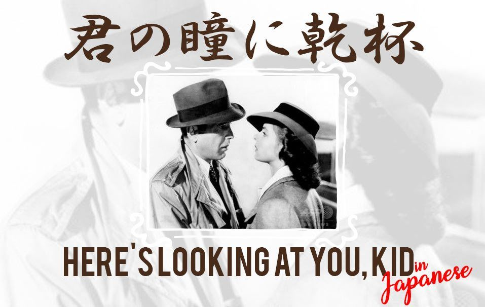 Here's Looking at You Kid In Japanese