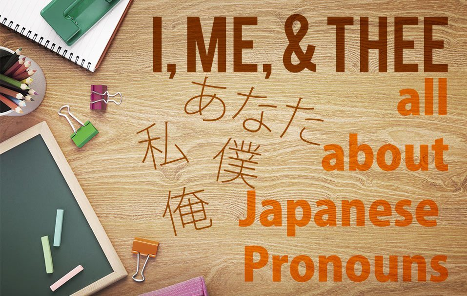 Japanese Pronouns