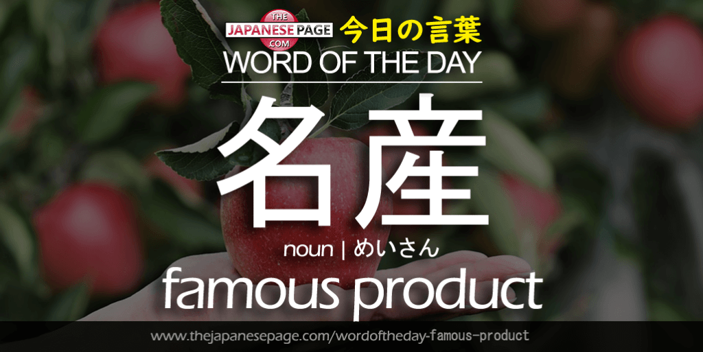 The Japanese Page Word of the Day - Famous Product