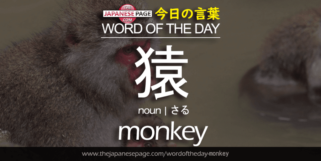 The Japanese Page Word of the Day - Monkey