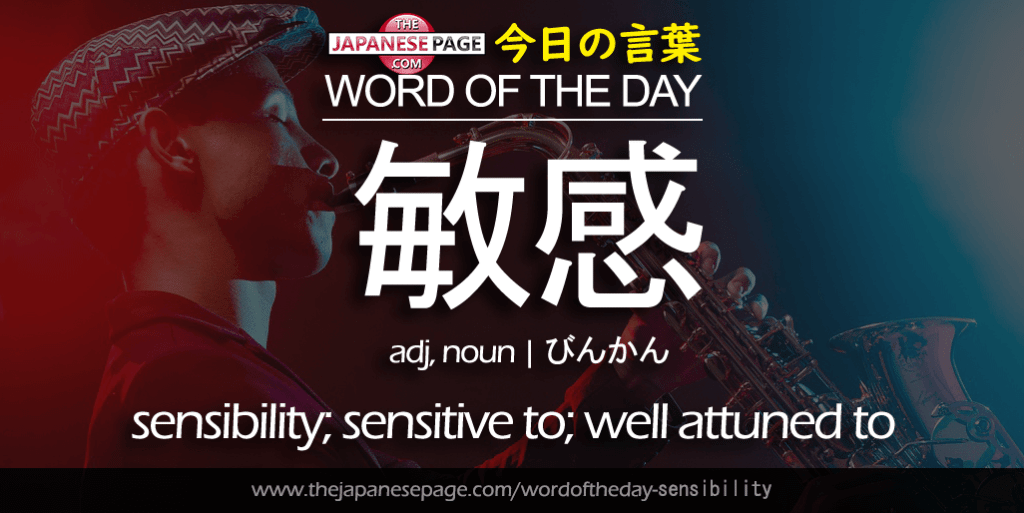 The Japanese Page Word of the Day - Sensibility