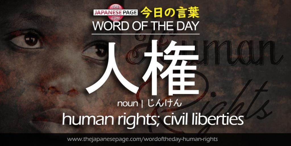 The Japanese Page Word of The Day - Human Rights