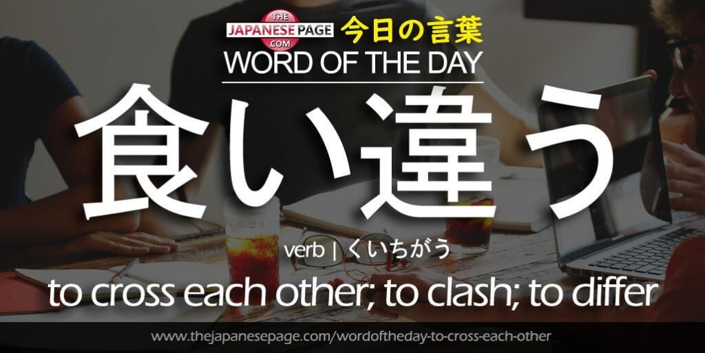 The Japanese Page Word of The Day - To Cross Each Other