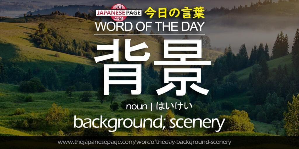 The Japanese Page Word of The Day - Background-Scenery
