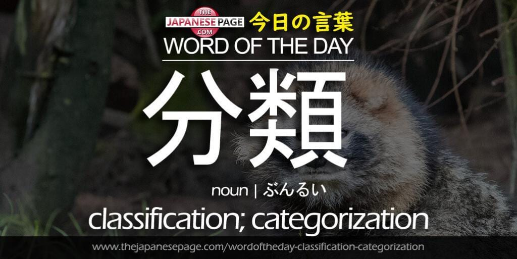The Japanese Page Word of The Day - Classification Categorization