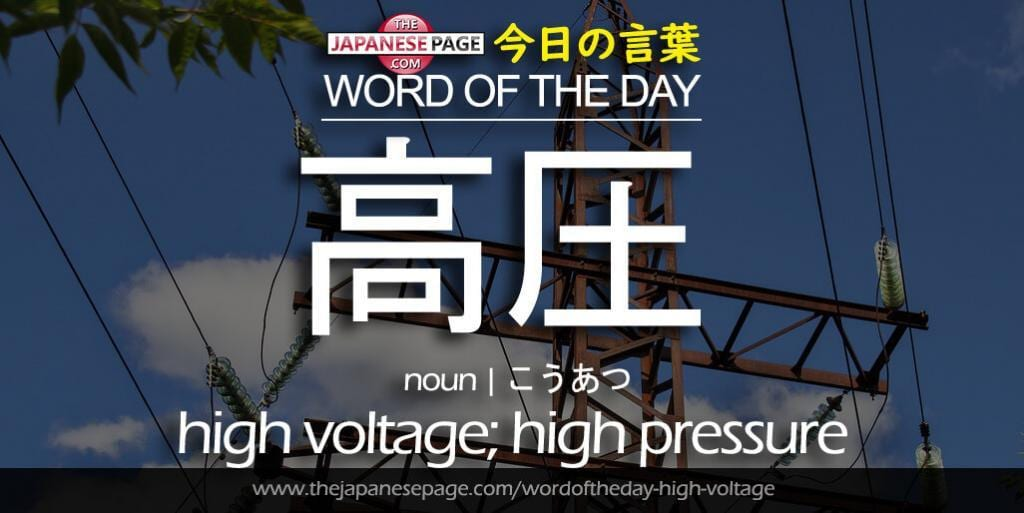 The Japanese Page Word of The Day - High Voltage