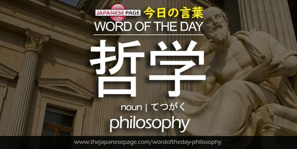 The Japanese Page Word of The Day - Philosophy