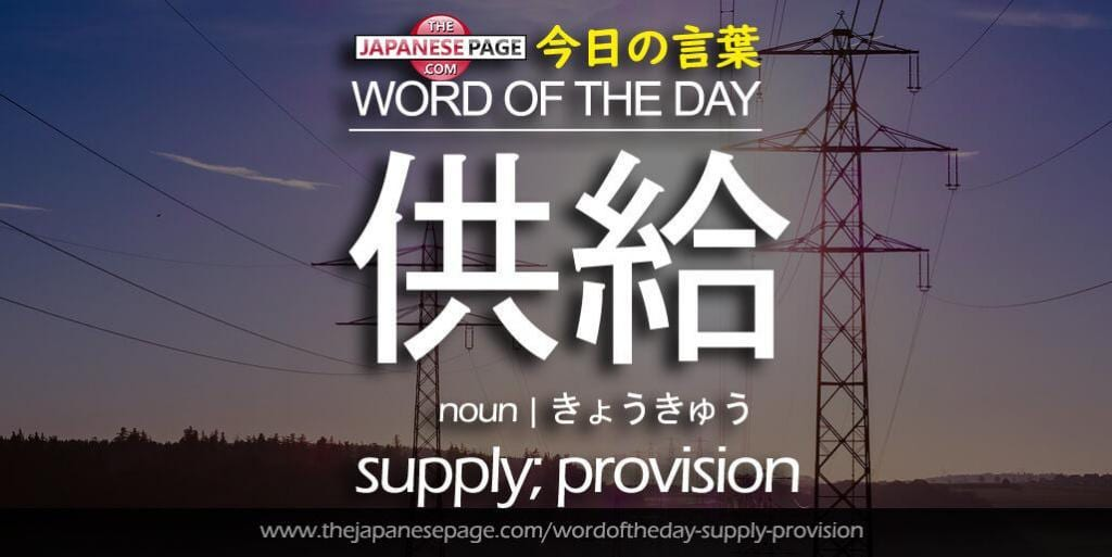 The Japanese Page Word of The Day - Supply-Provision