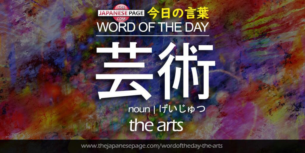 The Japanese Page Word of The Day - The Arts