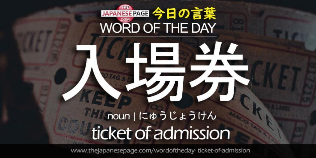 The Japanese Page Word of The Day - Ticket of Admission
