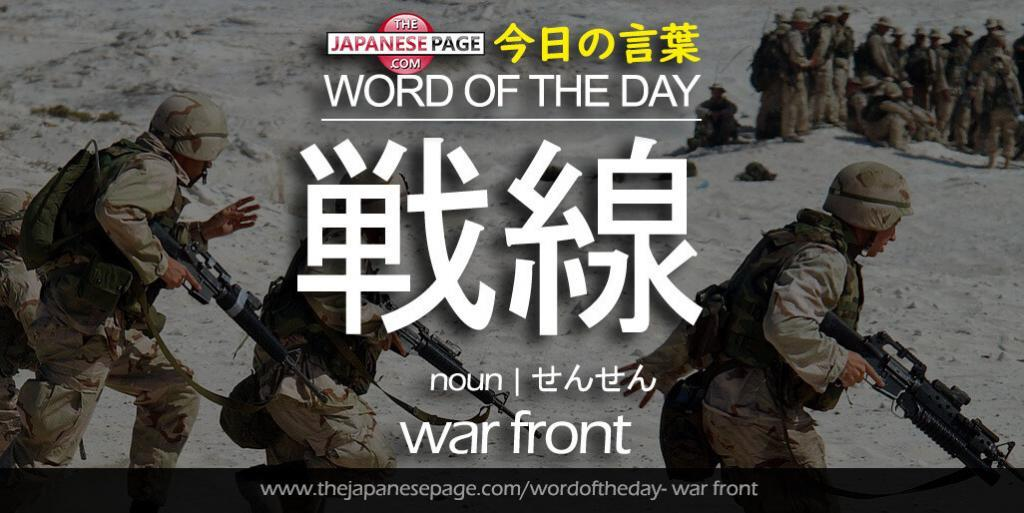 The Japanese Page Word of The Day - War Front
