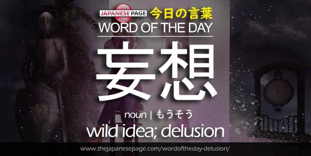 The Japanese Page Word of The Day - Delusion