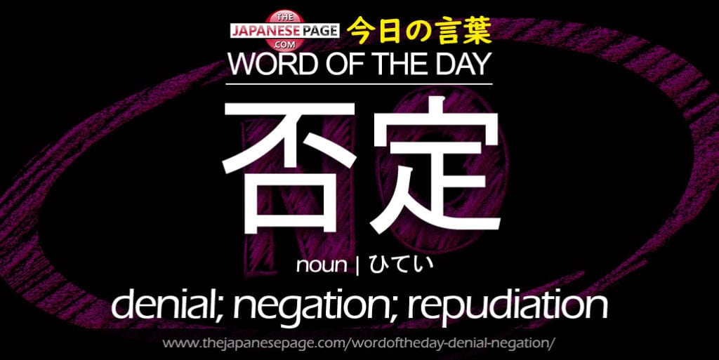 The Japanese Page Word of The Day - Denial Negation