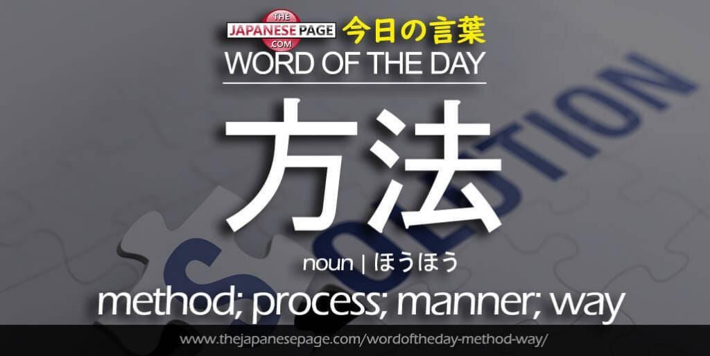 The Japanese Page Word of The Day - Method ,Way