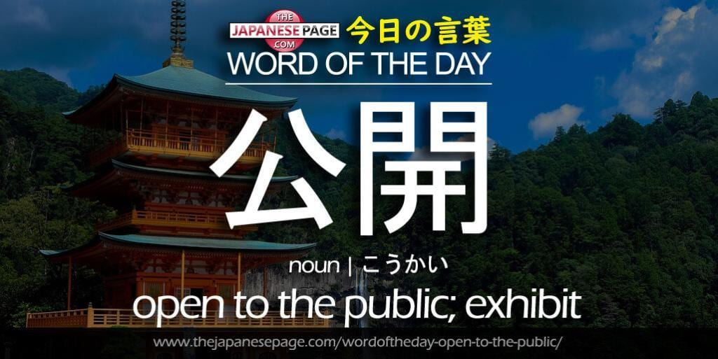 The Japanese Page Word of The Day - Open to the Public