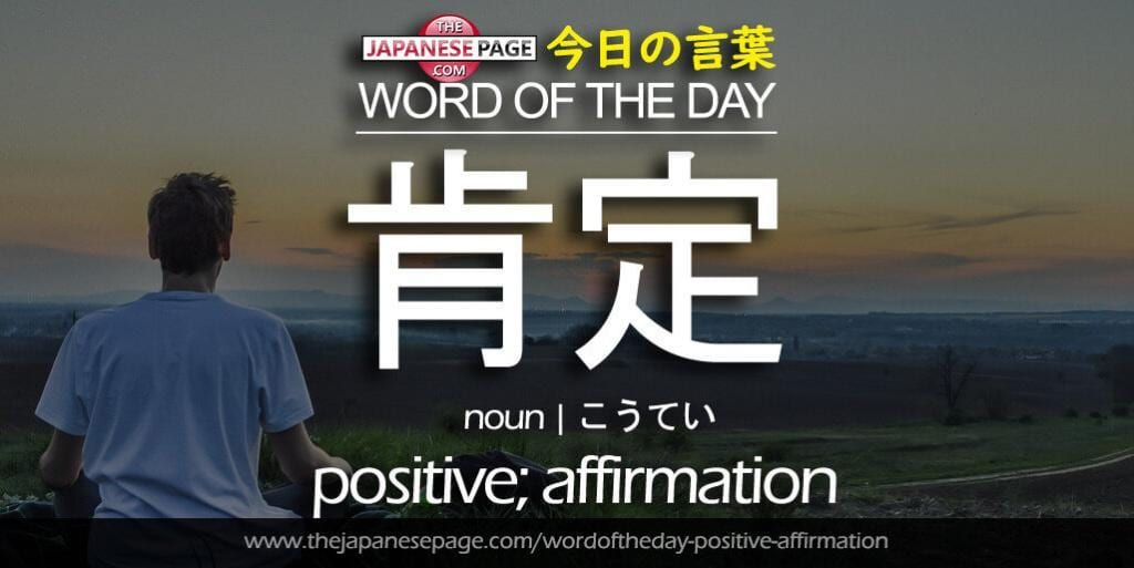 The Japanese Page Word of The Day - Positive - Affirmation