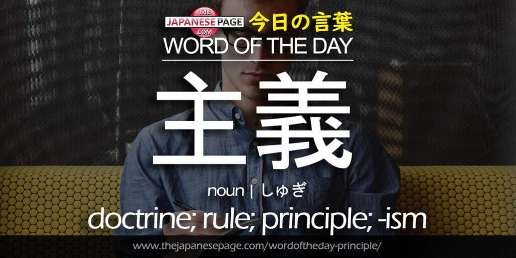 The Japanese Page Word of The Day - Principle
