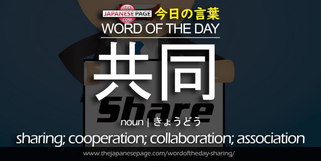 The Japanese Page Word of The Day - Sharing