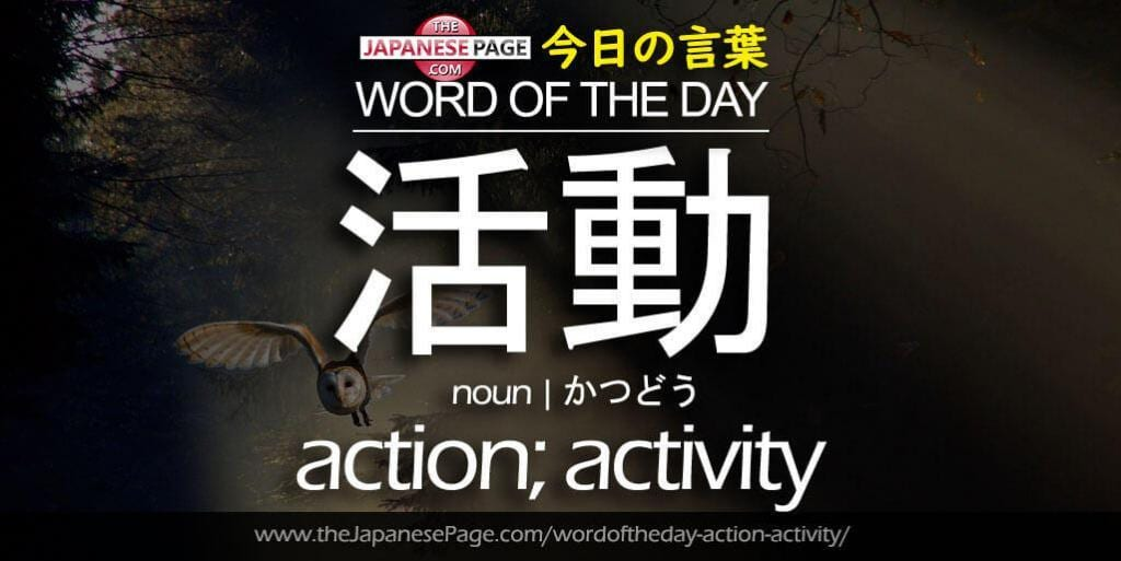 The Japanese Page Word of The Day - Action, Activity