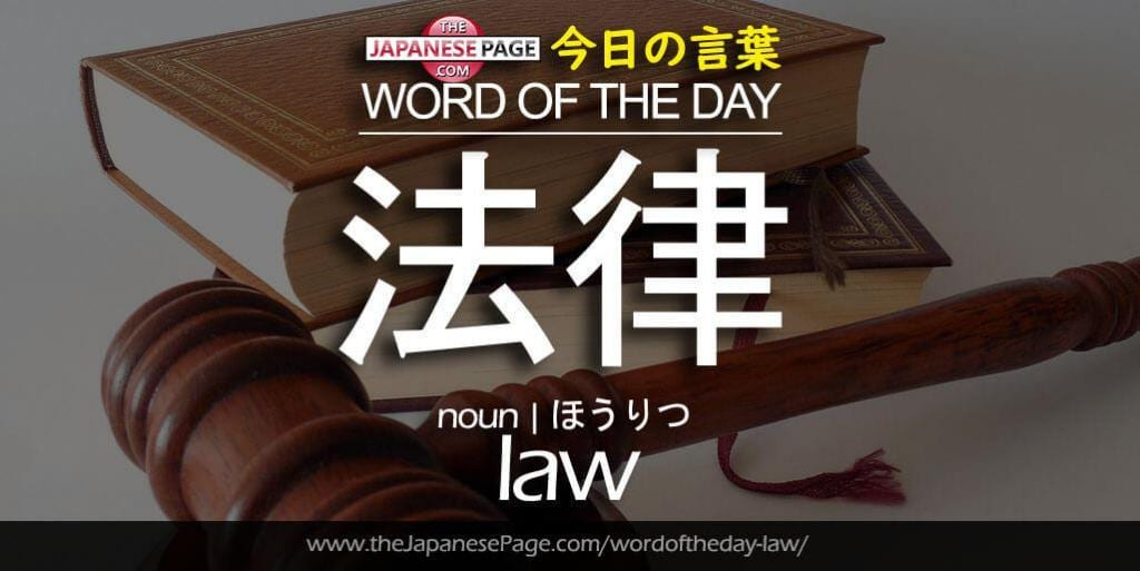 The Japanese Page Word of The Day - Law