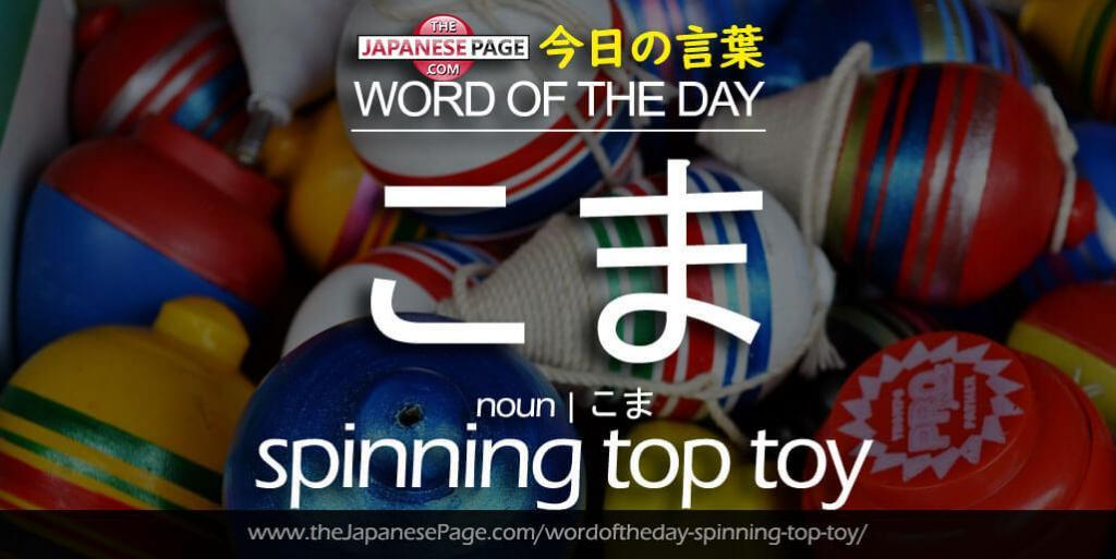 The Japanese Page Word of The Day - Spinning Top Toy