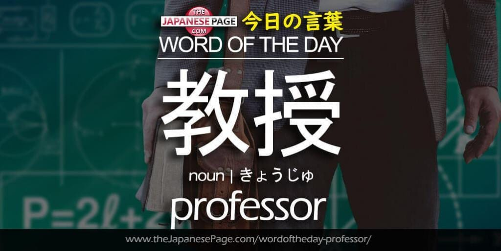 The Japanese Page Word of The Day - Professor