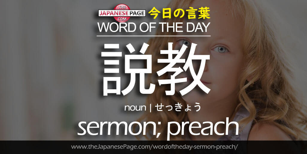 The Japanese Page Word of The Day - Sermon;, Preach