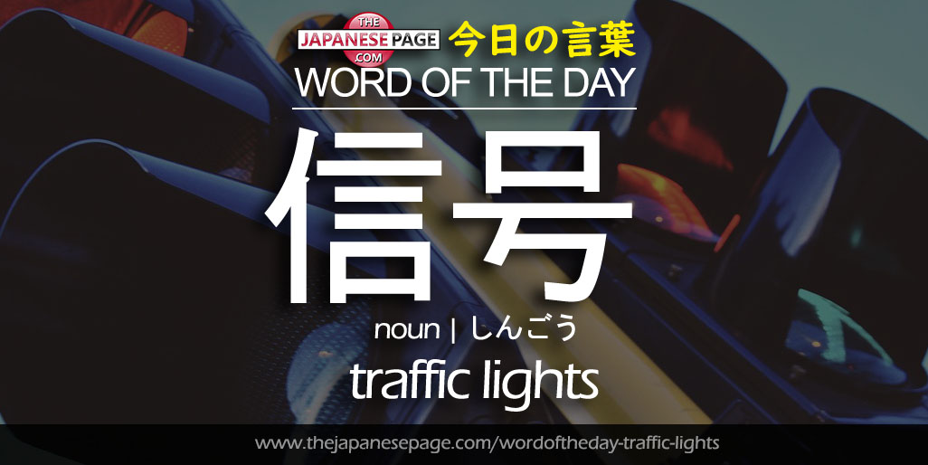 The Japanese Page Word of The Day - Traffic Lights