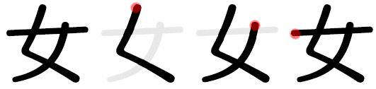 onna woman kanji