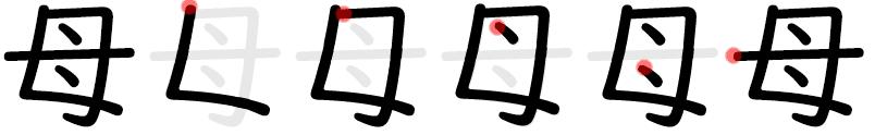 haha kanji for mother