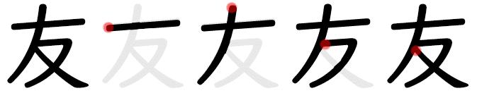 友   Learn Japanese Online - Free Lessons + Makoto+ Membership