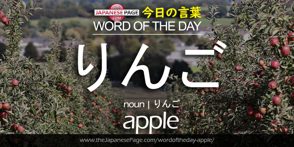 The Japanese Page Word of The Day - Apple