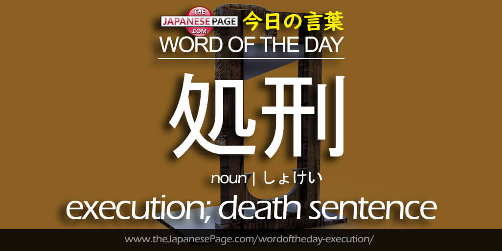 The Japanese Page Word of The Day - Execution