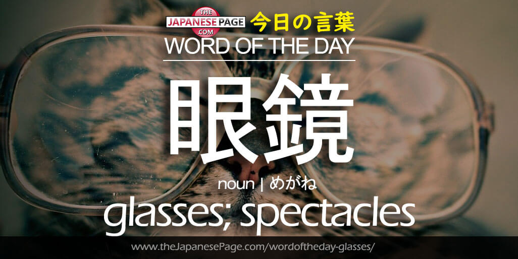 The Japanese Page Word of The Day - Glasses
