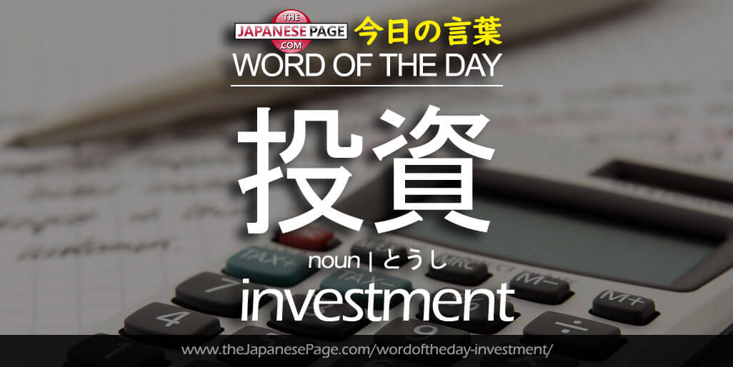 The Japanese Page Word of The Day - Investment