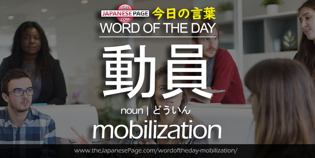 The Japanese Page Word of The Day - Mobilization;, Preach
