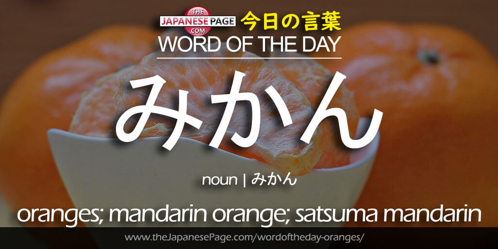 The Japanese Page Word of The Day - Oranges