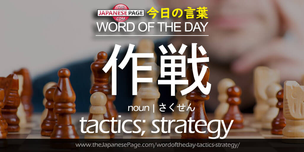 The Japanese Page Word of The Day - Tactics; Strategy