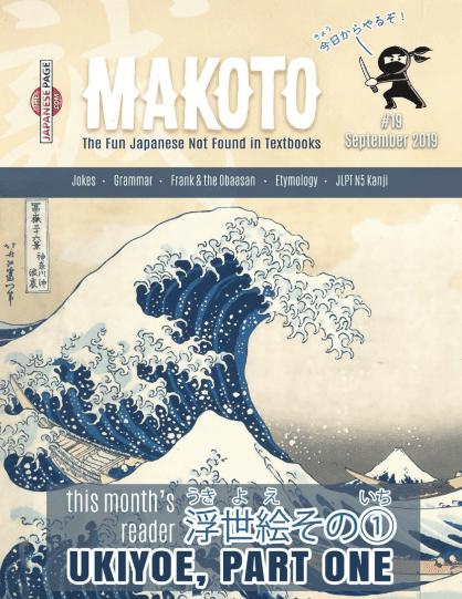 Makoto #19