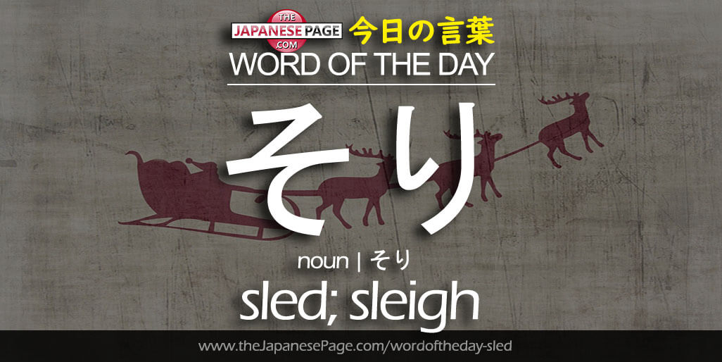 The Japanese Page Word of The Day - Sled, Sleigh