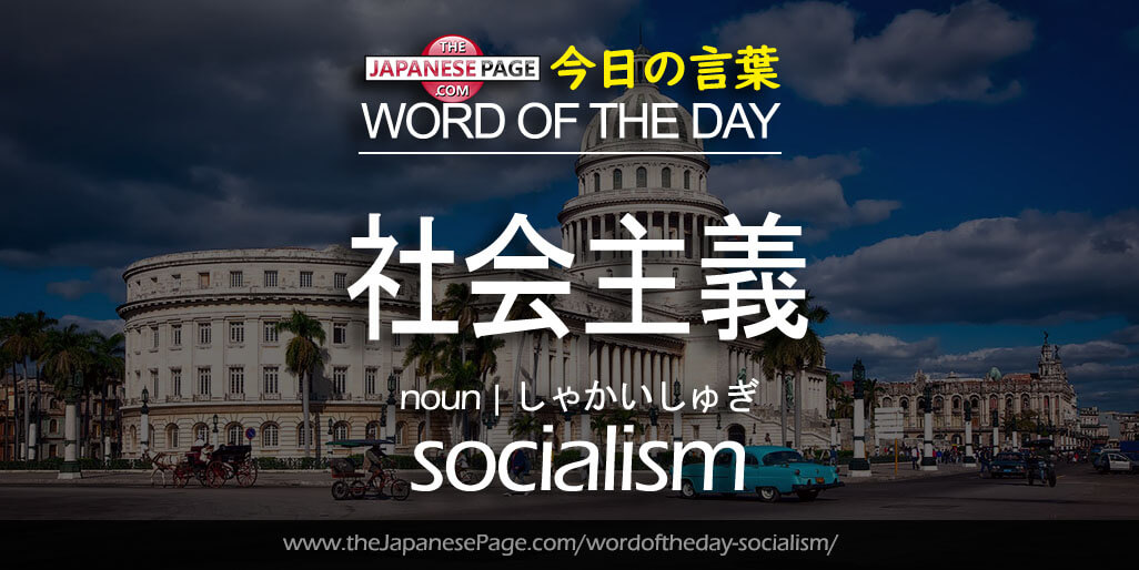 The Japanese Page Word of The Day - Socialism