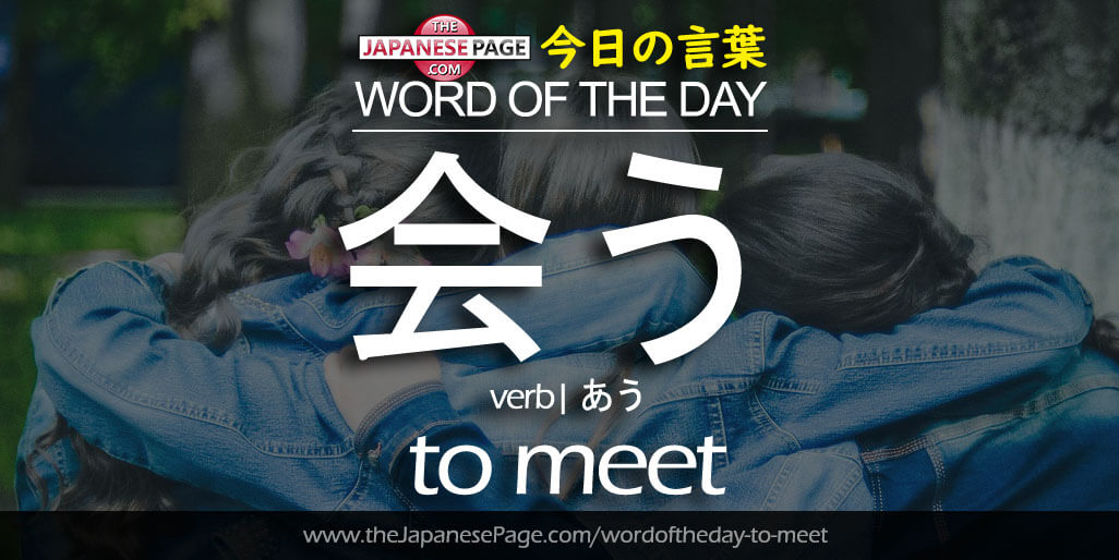 The Japanese Page Word of The Day - To Meet