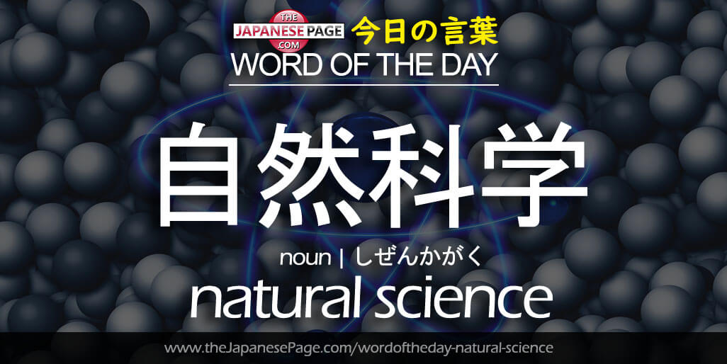 The Japanese Page Word of The Day - Natural-Science