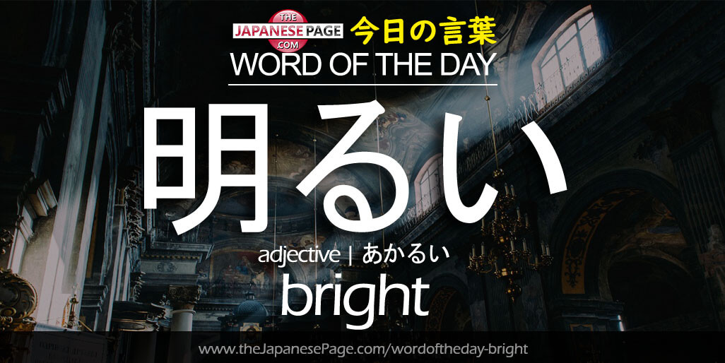 The Japanese Page Word of The Day - Bright