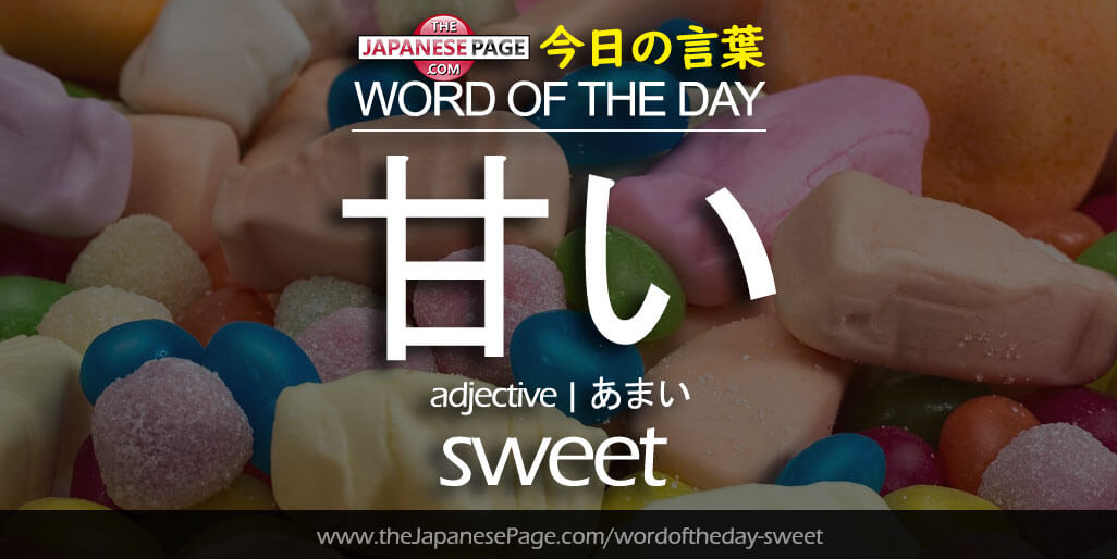 The Japanese Page Word of The Day - Sweet