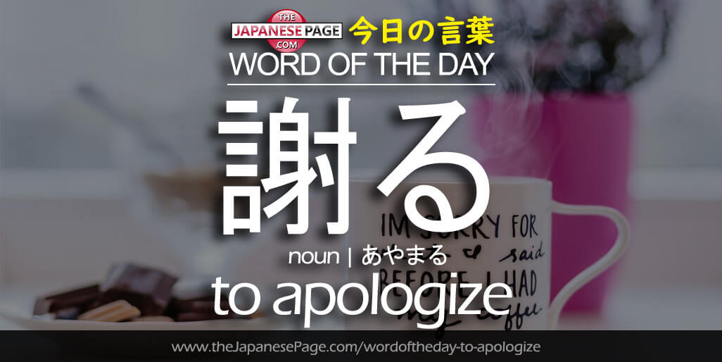The Japanese Page Word of The Day - To Apologize
