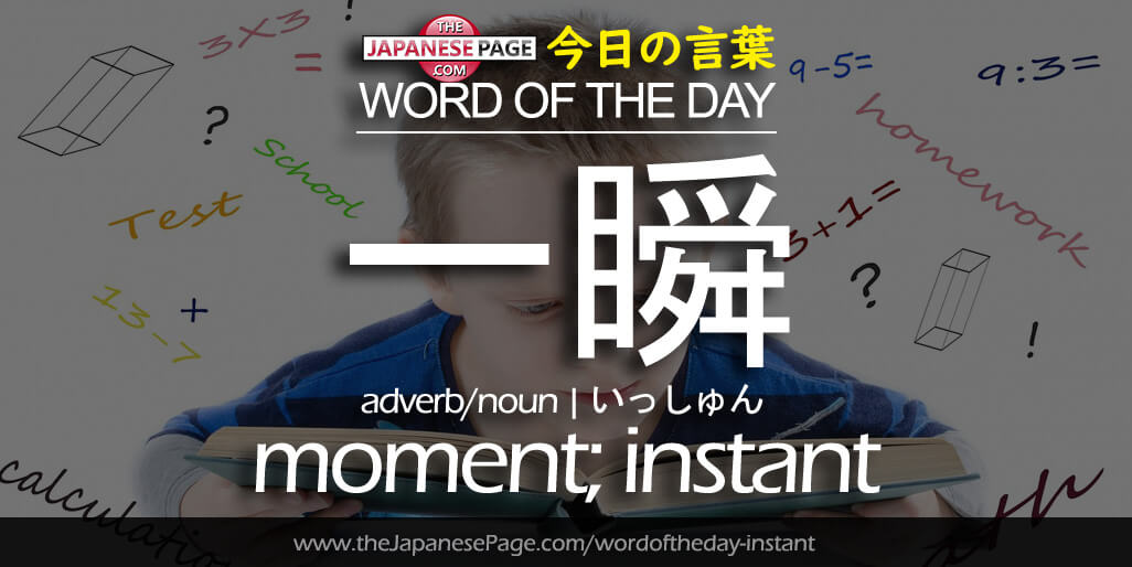 The Japanese Page Word of The Day - Instant