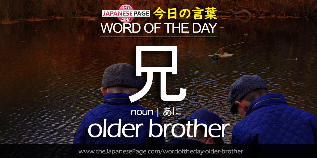 The Japanese Page Word of The Day - Older Brother
