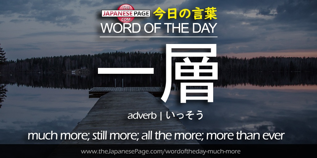 The Japanese Page Word of The Day - Much More